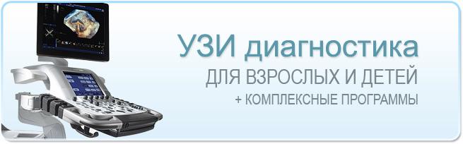 УЗИ диагностика в СПб.