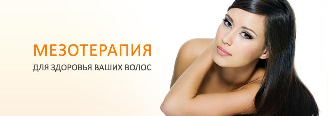 Мезотерапия для волос: чудодейственный укол для роскошной шевелюры