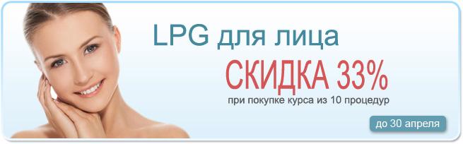 LPG массаж лица