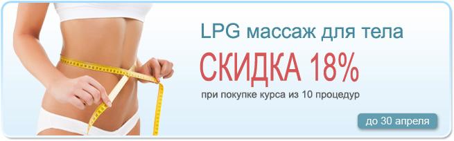 LPG-массаж и коррекция фигуры