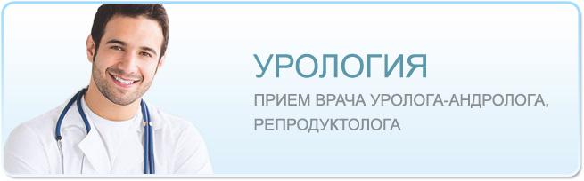 Врач уролог в СПб.