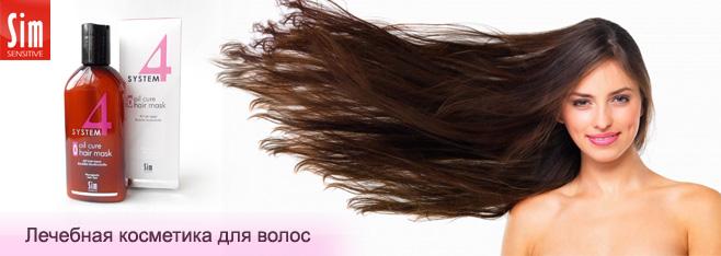SYSTEM 4 — средства для лечения волос