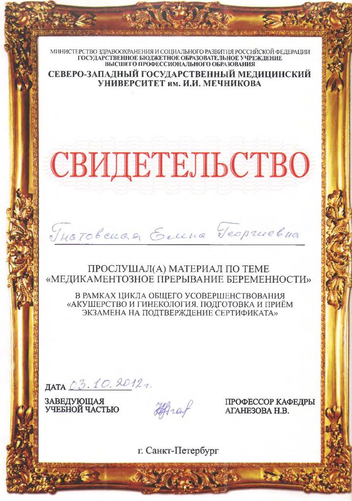 Расписание врачей детской поликлиники в обнинске